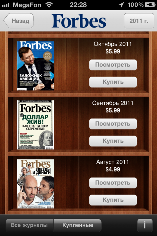 Forbes 013