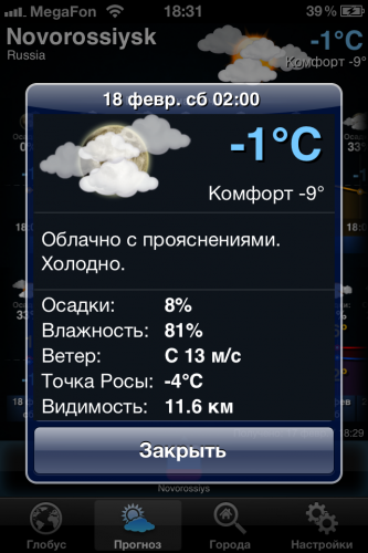 Weather Now 006