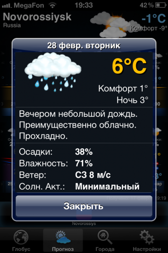 Weather Now 016