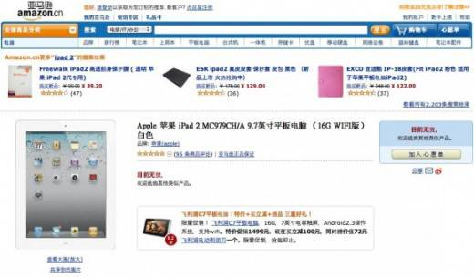 amazon_china_ipad_2_pulled-580x341