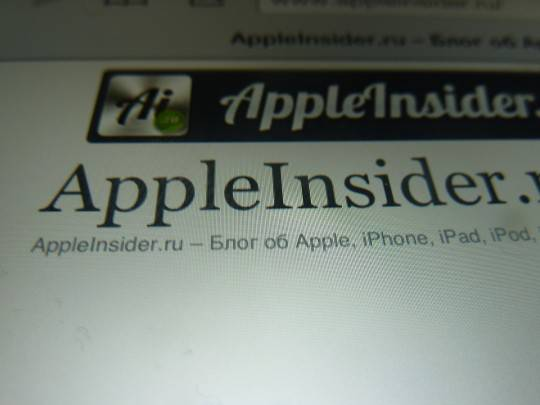 AppleInsider.ru на экране The new iPad