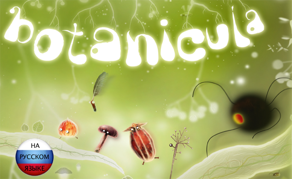 Botanicula-Feature-1