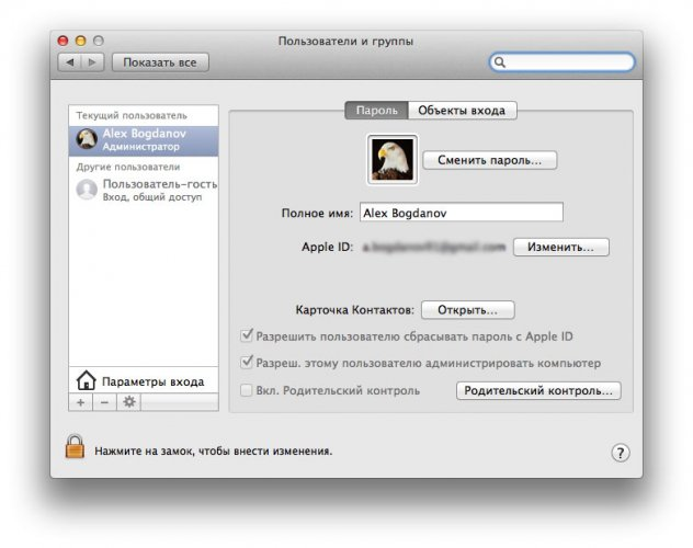 Настройка Apple ID
