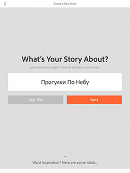 Adobe Voice - Show Your Story