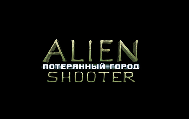 Alien Shooter - Lost City