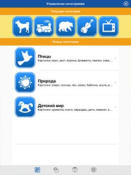 Smart Baby Touch HD