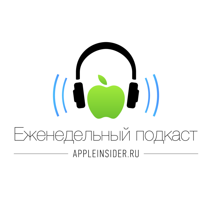 AppleInsider.ru Weekly Podcast Colour