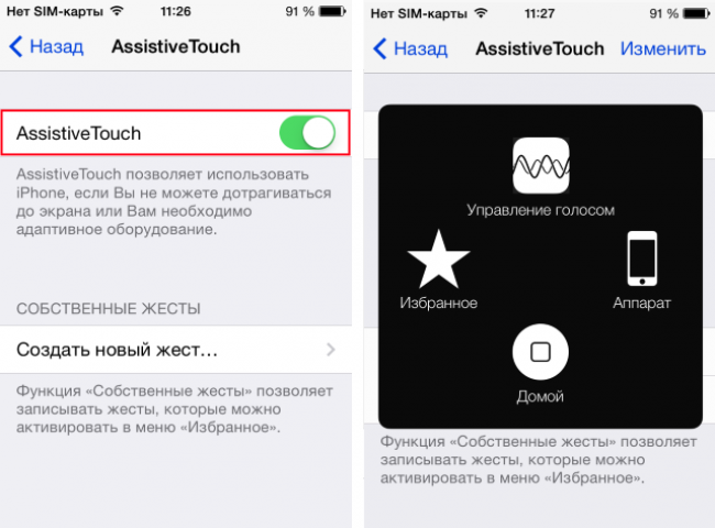 AssistiveTouch-2-2