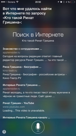 Siri_ru_search