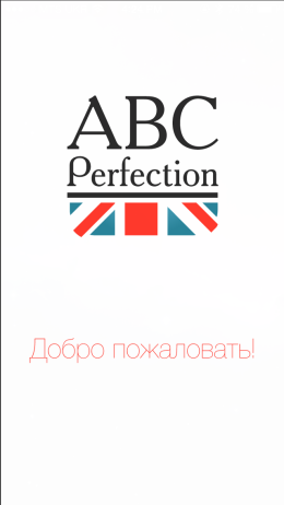 ABC Perfection - 1