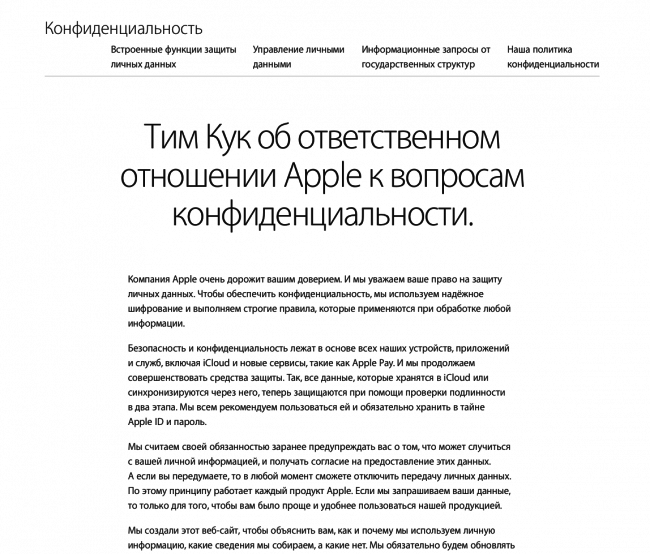 apple-privacy-ru