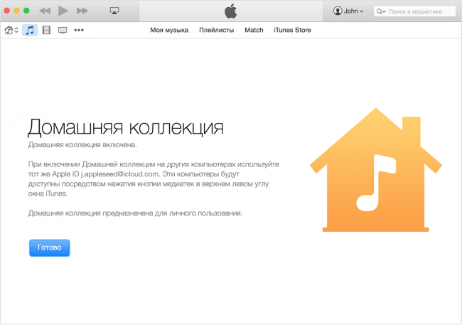 itunes12-home-sharing