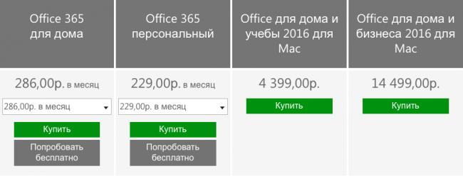 office-2016-mac-pricing