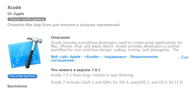 xcode-new-ios-9-bugfixing