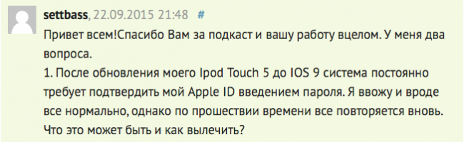 apple-id-password-request