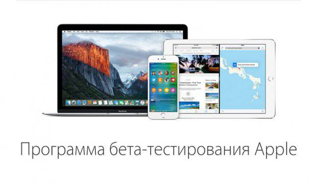 apple-beta-program