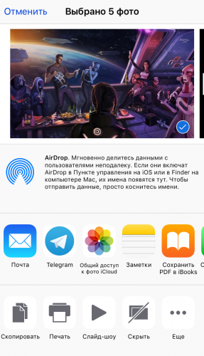 ios-share-mail