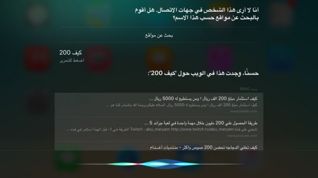 siri-arabic-support-ios-9.2-b4