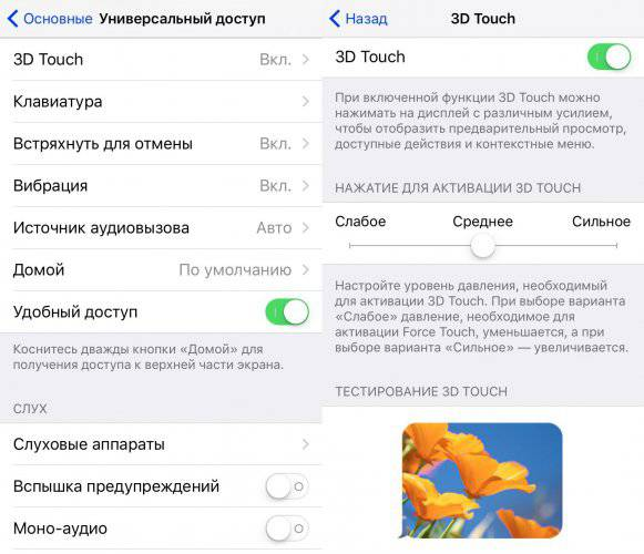 ios-3d-touch-settings
