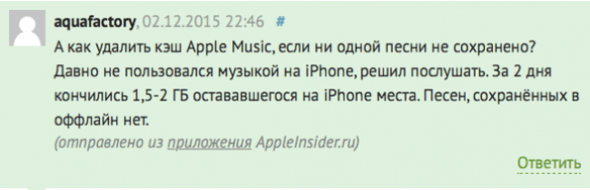 aquafactory-apple-music-cache-question
