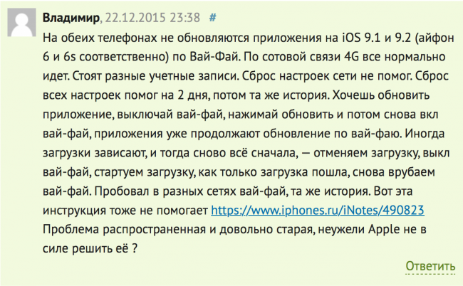 vladimir-ios-apps-wont-update