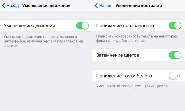 ios-accessibility-reduce-transparency-increase-contrast