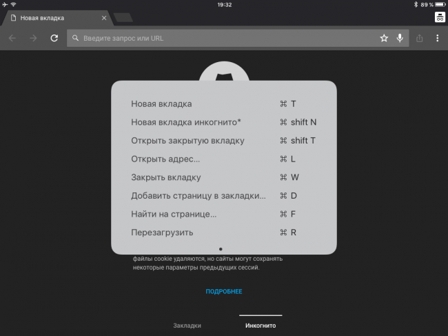 ipad-keyboard-shortcuts-chrome