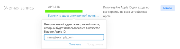 apple-id-change-address