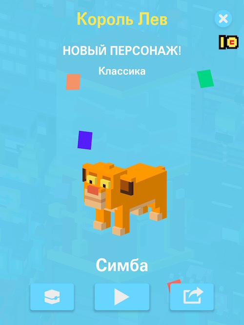 Disney_Crossy_Road_2