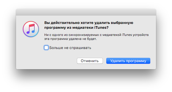 itunes-deleting-my-apps