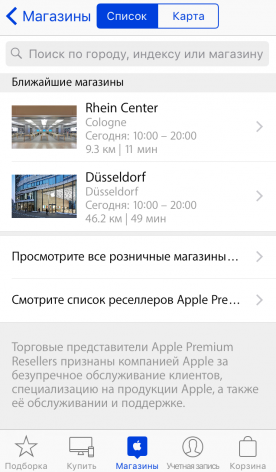 apple-store-ios-nearby