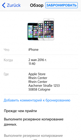 apple-store-ios-confirmation