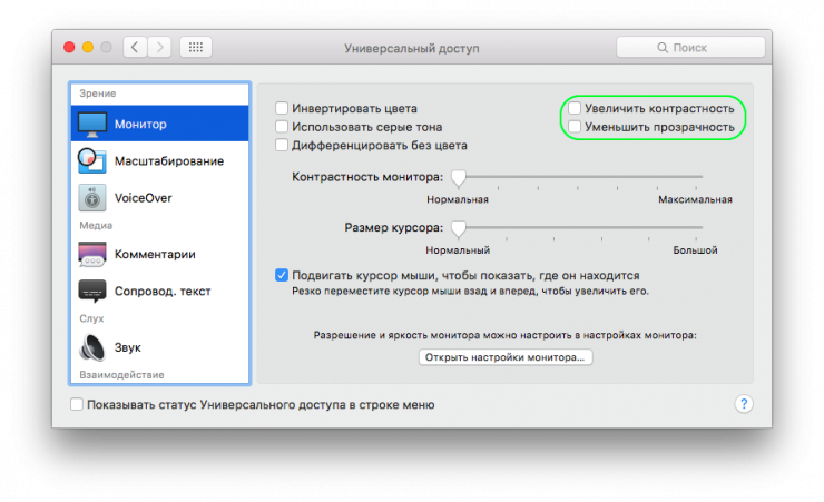 mac-os-accessibility-reduce-transparency