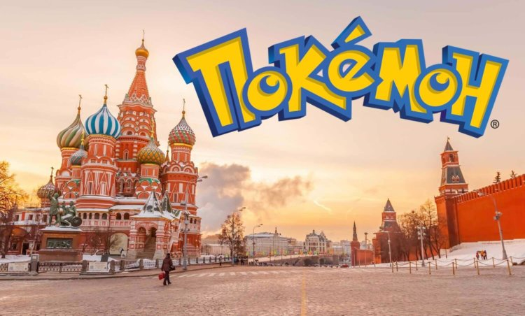 Pokemon GO в России