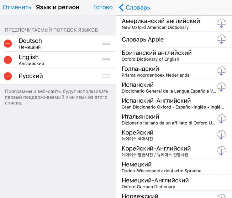 ios-dictionaries-language-order