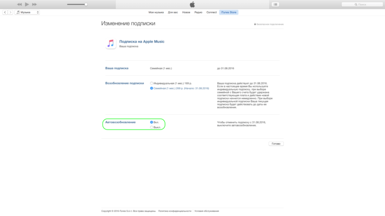 itunes-apple-music-subscription-preferences