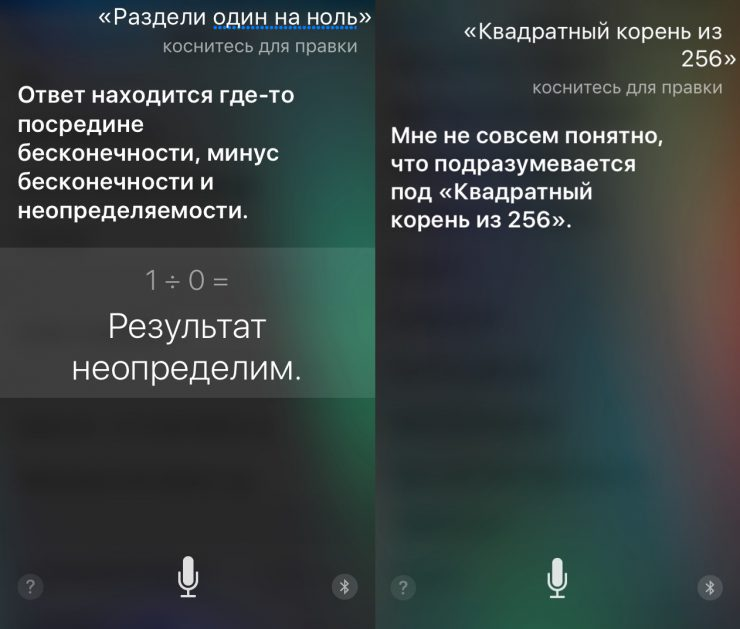 siri-divide-by-zero-and-square-roots