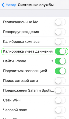 ios-location-services-motion-calibration
