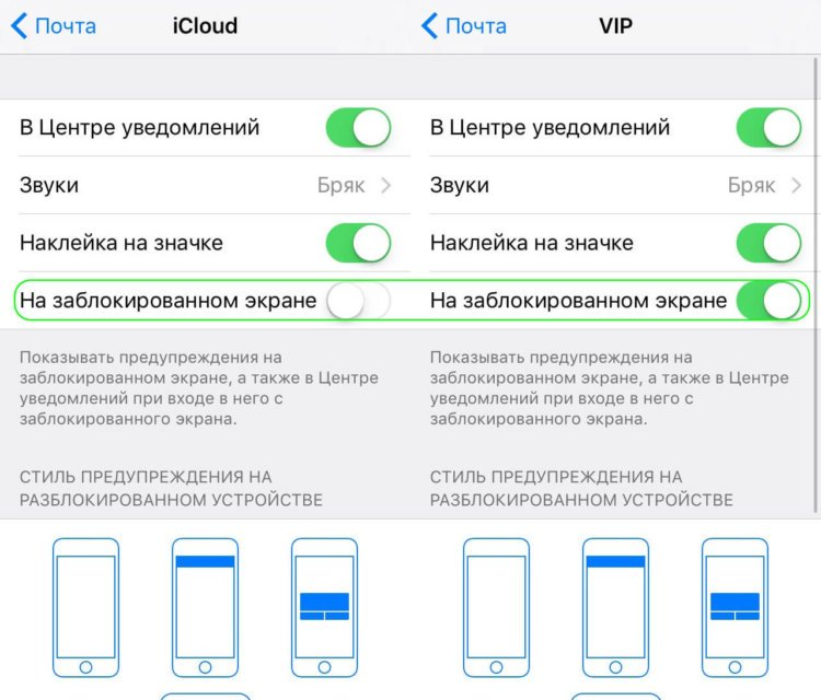 ios-mail-notification-settings
