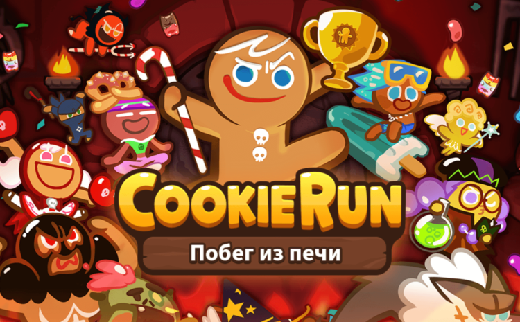 cookie_run_1