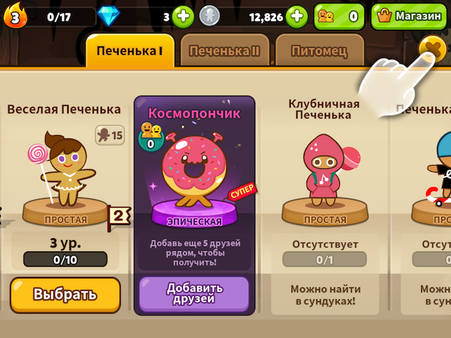 cookie_run_6