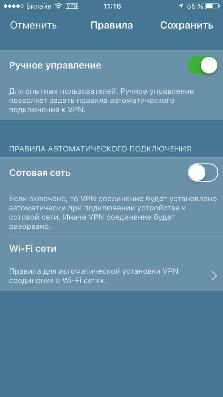 IntelliVPN